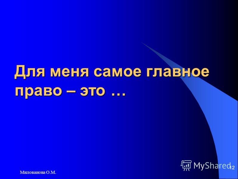 Милованова О.М. 12 Для меня самое главное право – это …