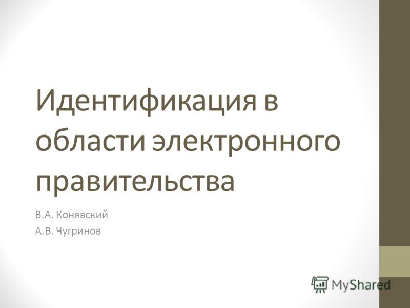 Идентификация в области электронного правительства В.А. Конявский А.В. Чугринов