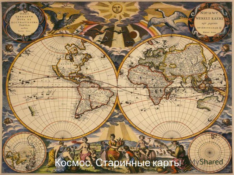 Космос. Старинные карты