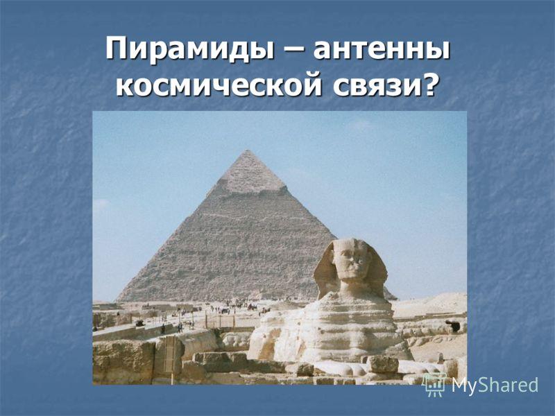 Пирамиды – антенны космической связи?