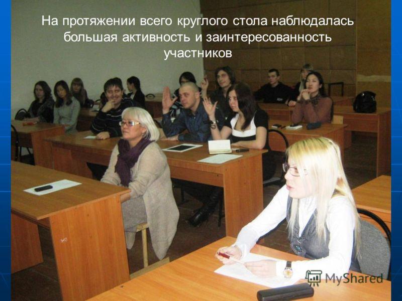 На протяжении всего круглого стола наблюдалась большая активность и заинтересованность участников