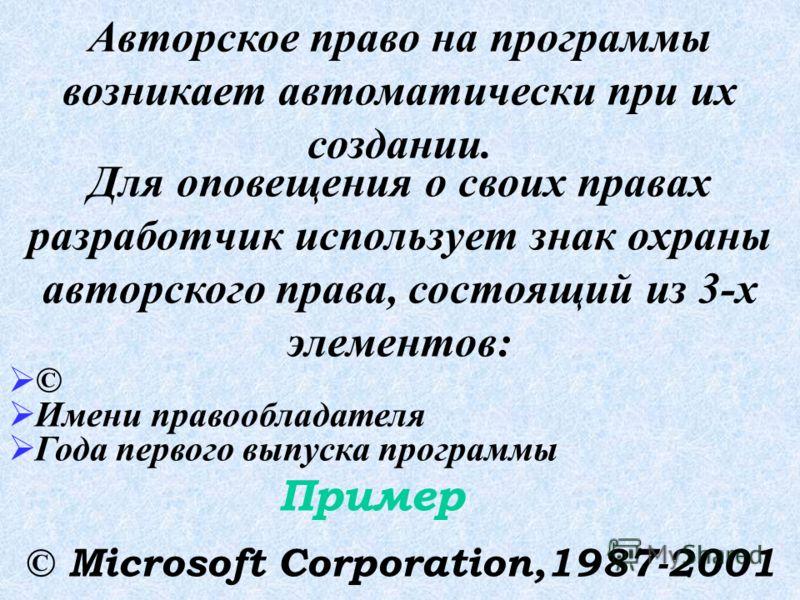 Правовая охрана программ распространяется на все виды программ, включая исходный текст на языке программирования и машинный код. Правовая охрана программ не распространяется на идеи и принципы организации алгоритма и интерфейса.