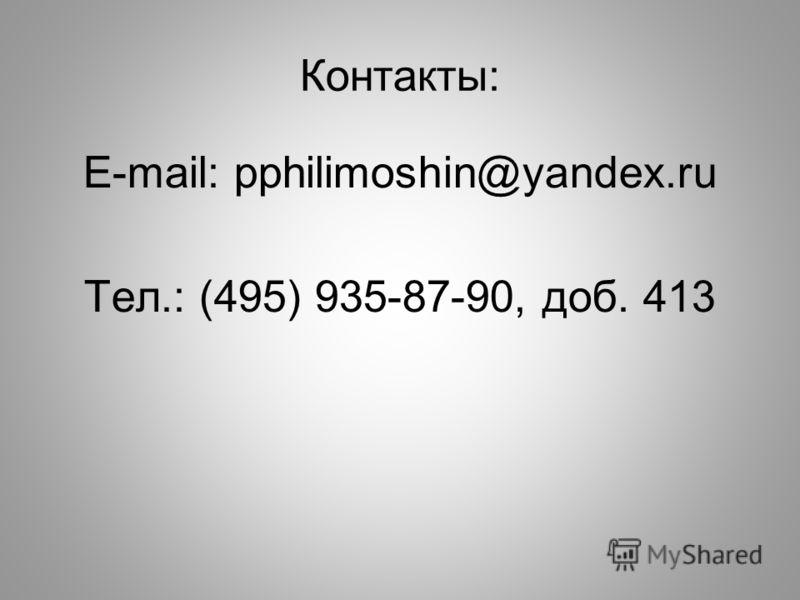 Контакты: E-mail: pphilimoshin@yandex.ru Тел.: (495) 935-87-90, доб. 413