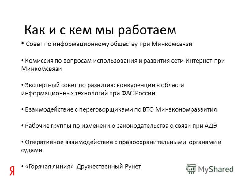 Совет по информационному обществу при Минкомсвязи Комиссия по вопросам использования и развития сети Интернет при Минкомсвязи Экспертный совет по развитию конкуренции в области информационных технологий при ФАС России Взаимодействие с переговорщиками