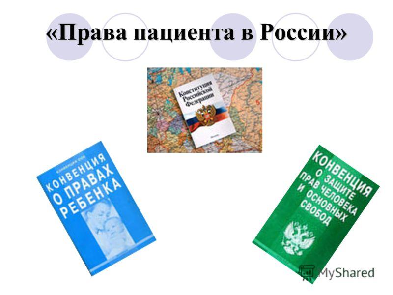«Права пациента в России»