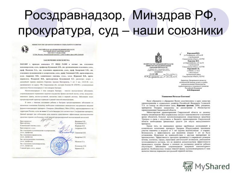 Росздравнадзор, Минздрав РФ, прокуратура, суд – наши союзники