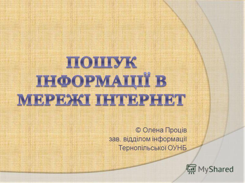 © Олена Проців зав. відділом інформації Тернопільської ОУНБ