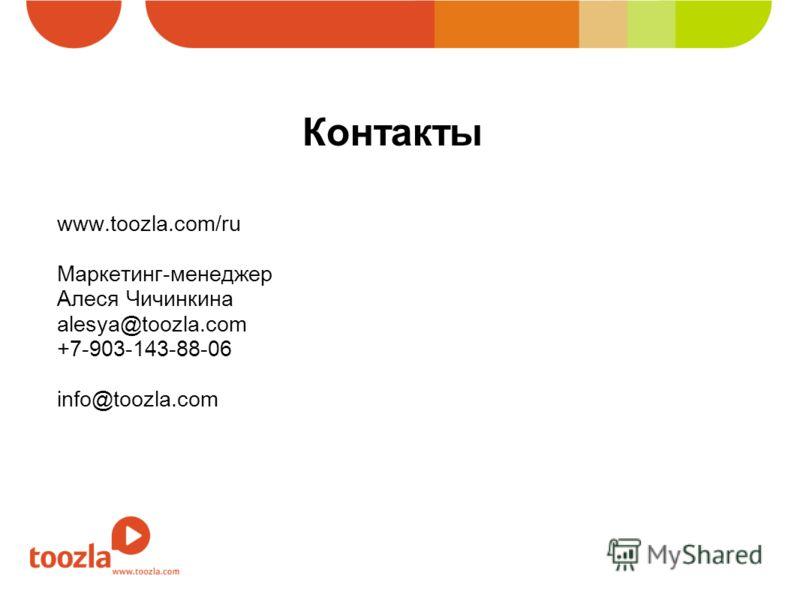 Контакты www.toozla.com/ru Маркетинг-менеджер Алеся Чичинкина alesya@toozla.com +7-903-143-88-06 info@toozla.com