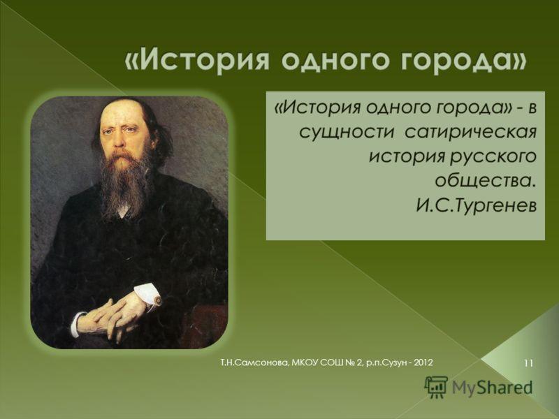 Т.Н.Самсонова, МКОУ СОШ 2, р.п.Сузун - 2012 11