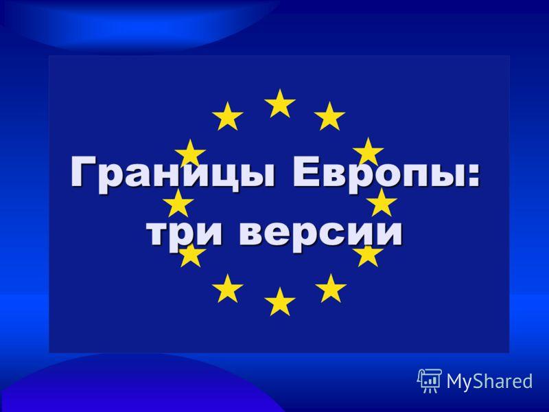 Границы Европы: три версии