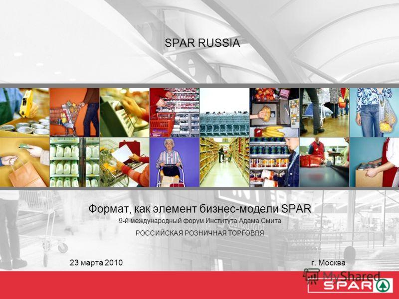 11 SPAR RUSSIA Формат, как элемент бизнес-модели SPAR 9-й международный форум Института Адама Смита РОССИЙСКАЯ РОЗНИЧНАЯ ТОРГОВЛЯ 23 марта 2010 г. Москва