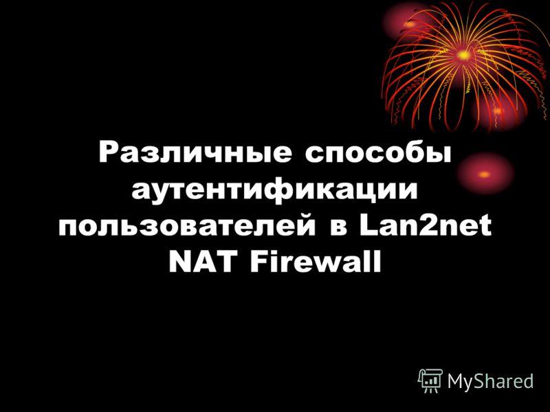 Различные способы аутентификации пользователей в Lan2net NAT Firewall