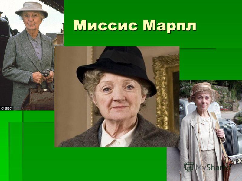 Миссис Марпл
