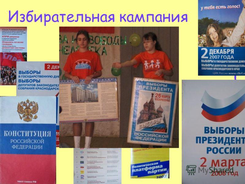 Избирательная кампания