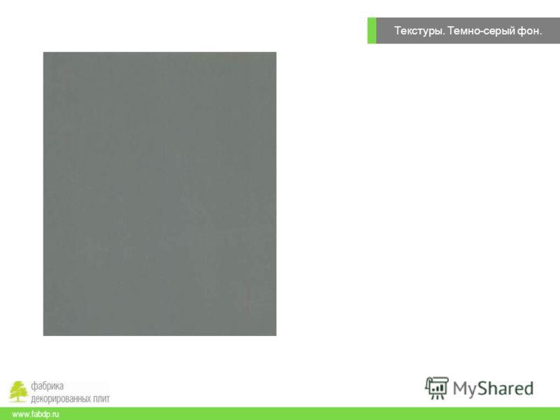 Текстуры. Темно-серый фон. www.fabdp.ru