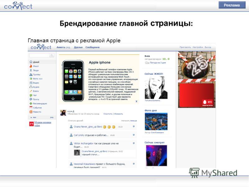 Брендирование главной страницы : Главная страница с рекламой Apple