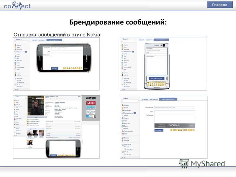 Брендирование сообщений: Отправка сообщений в стиле Nokia