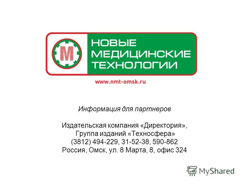 Информация для партнеров Издательская компания «Директория», Группа изданий «Техносфера» (3812) 494-229, 31-52-38, 590-862 Россия, Омск, ул. 8 Марта, 8, офис 324