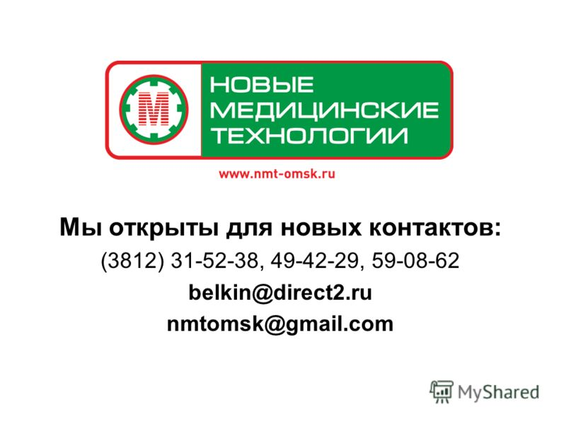 Мы открыты для новых контактов: (3812) 31-52-38, 49-42-29, 59-08-62 belkin@direct2.ru nmtomsk@gmail.com