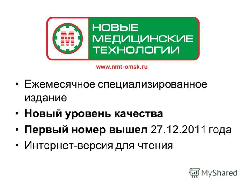 Ежемесячное специализированное издание Новый уровень качества Первый номер вышел 27.12.2011 года Интернет-версия для чтения