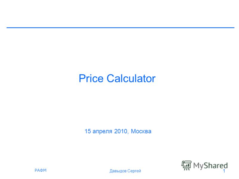 РАФМ Давыдов Сергей 1 Price Calculator 15 апреля 2010, Москва