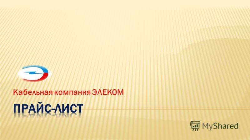 Кабельная компания ЭЛЕКОМ