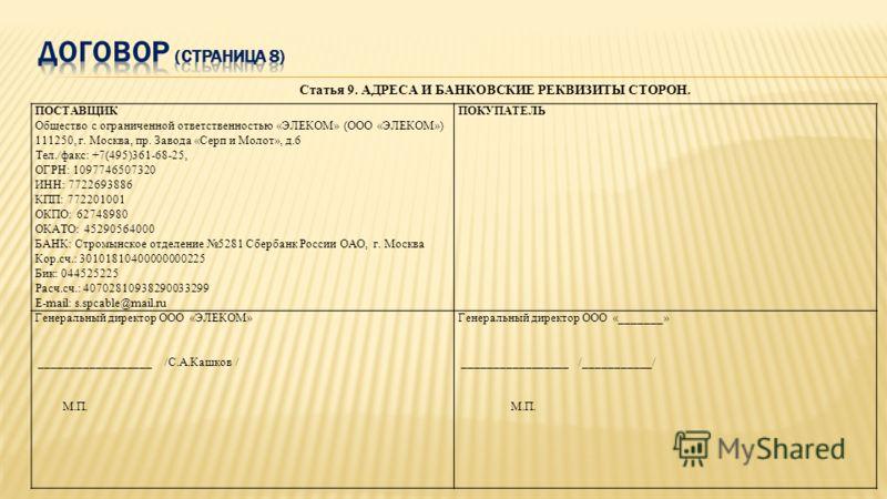 ПОСТАВЩИК Общество с ограниченной ответственностью «ЭЛЕКОМ» (ООО «ЭЛЕКОМ») 111250, г. Москва, пр. Завода «Серп и Молот», д.6 Тел./факс: +7(495)361-68-25, ОГРН: 1097746507320 ИНН: 7722693886 КПП: 772201001 ОКПО: 62748980 ОКАТО: 45290564000 БАНК: Стром