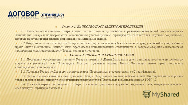 Инструкция О Порядке Приемки Продукции Птн И Тнп По Качеству П-7 - фото 11