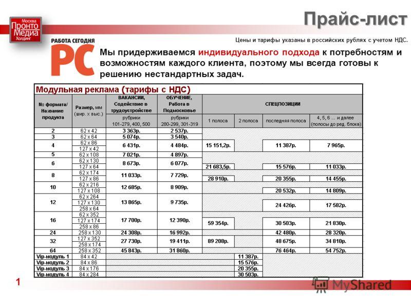 Прайс-лист 1 Цены и тарифы указаны в российских рублях с учетом НДС. Мы придерживаемся индивидуального подхода к потребностям и возможностям каждого клиента, поэтому мы всегда готовы к решению нестандартных задач.