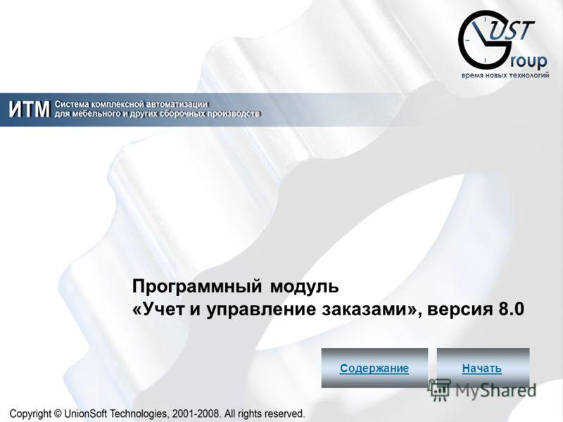 НачатьСодержание Программный модуль «Учет и управление заказами», версия 8.0