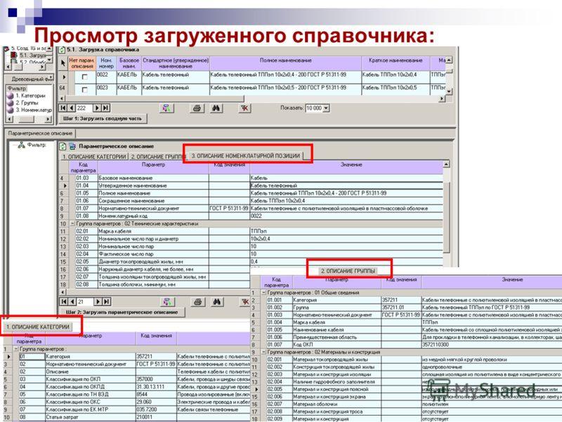 Просмотр загруженного справочника: