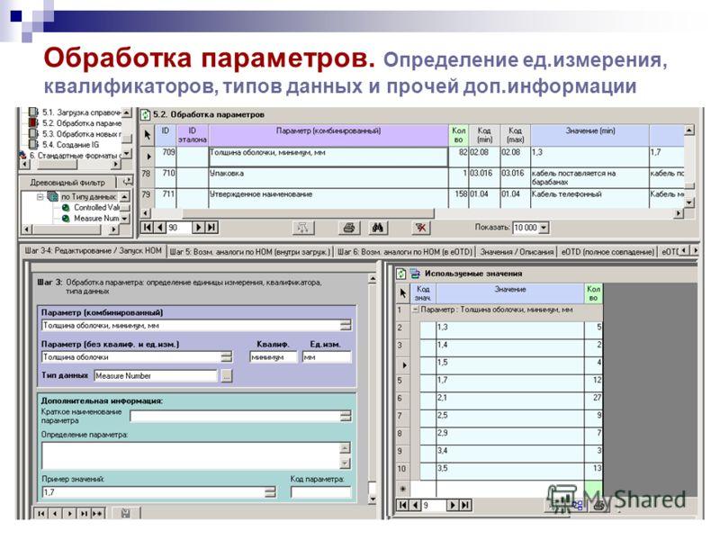 Обработка параметров. Определение ед.измерения, квалификаторов, типов данных и прочей доп.информации