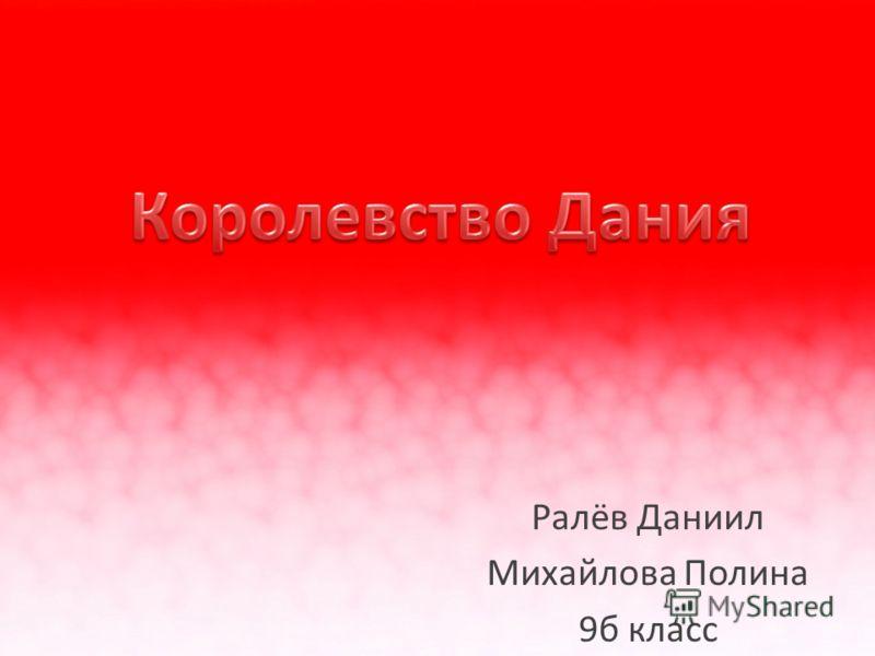 Ралёв Даниил Михайлова Полина 9б класс