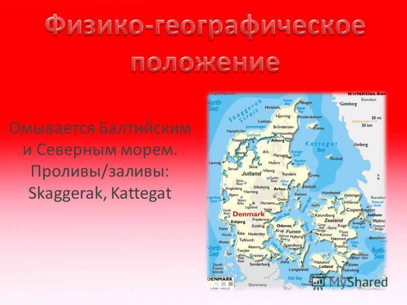 Омывается Балтийским и Северным морем. Проливы/заливы: Skaggerak, Kattegat