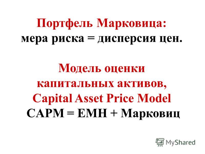 Портфель Марковица: мера риска = дисперсия цен. Модель оценки капитальных активов, Capital Asset Price Model CAPM = EMH + Марковиц