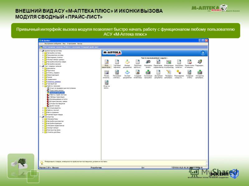 Привычный интерфейс вызова модуля позволяет быстро начать работу с функционалом любому пользователю АСУ «М-Аптека плюс» ВНЕШНИЙ ВИД АСУ «М-АПТЕКА ПЛЮС» И ИКОНКИ ВЫЗОВА МОДУЛЯ СВОДНЫЙ «ПРАЙС-ЛИСТ»