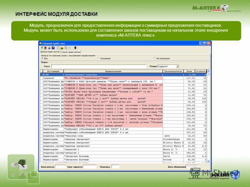 Модуль предназначен для предоставления информации о суммарных предложения поставщиков. Модуль может быть использован для составления заказов поставщикам на начальном этапе внедрения комплекса «М-АПТЕКА плюс». ИНТЕРФЕЙС МОДУЛЯ ДОСТАВКИ