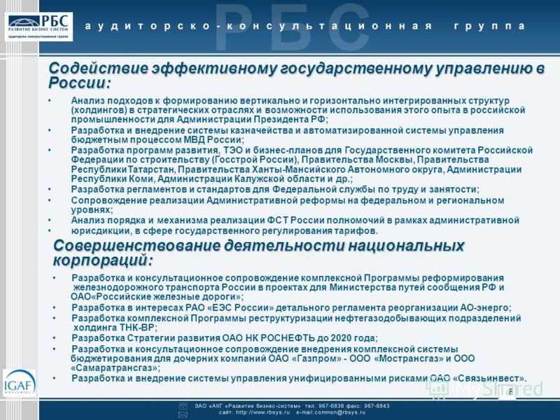 8 Анализ подходов к формированию вертикально и горизонтально интегрированных структур (холдингов) в стратегических отраслях и возможности использования этого опыта в российской промышленности для Администрации Президента РФ; Разработка и внедрение си