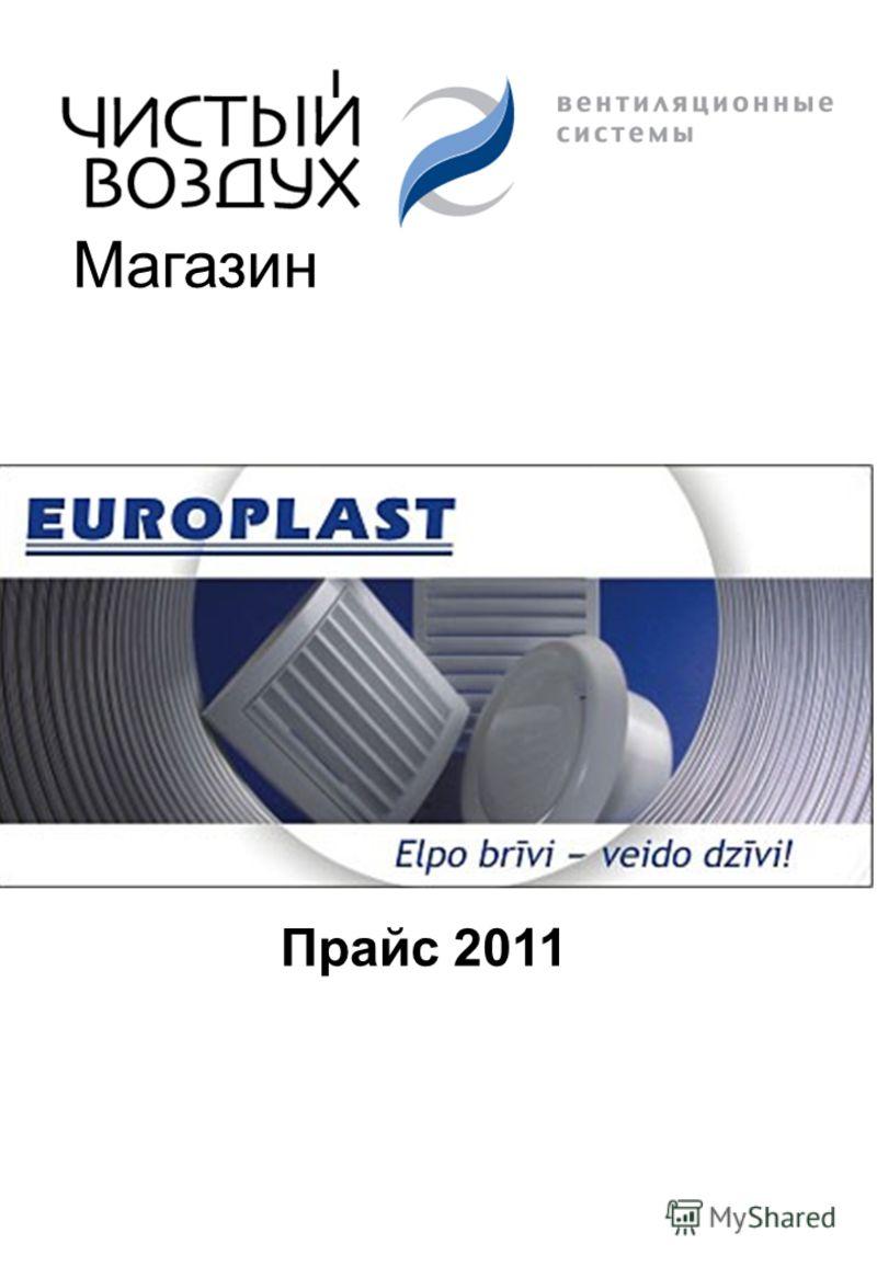 Прайс 2011 Магазин