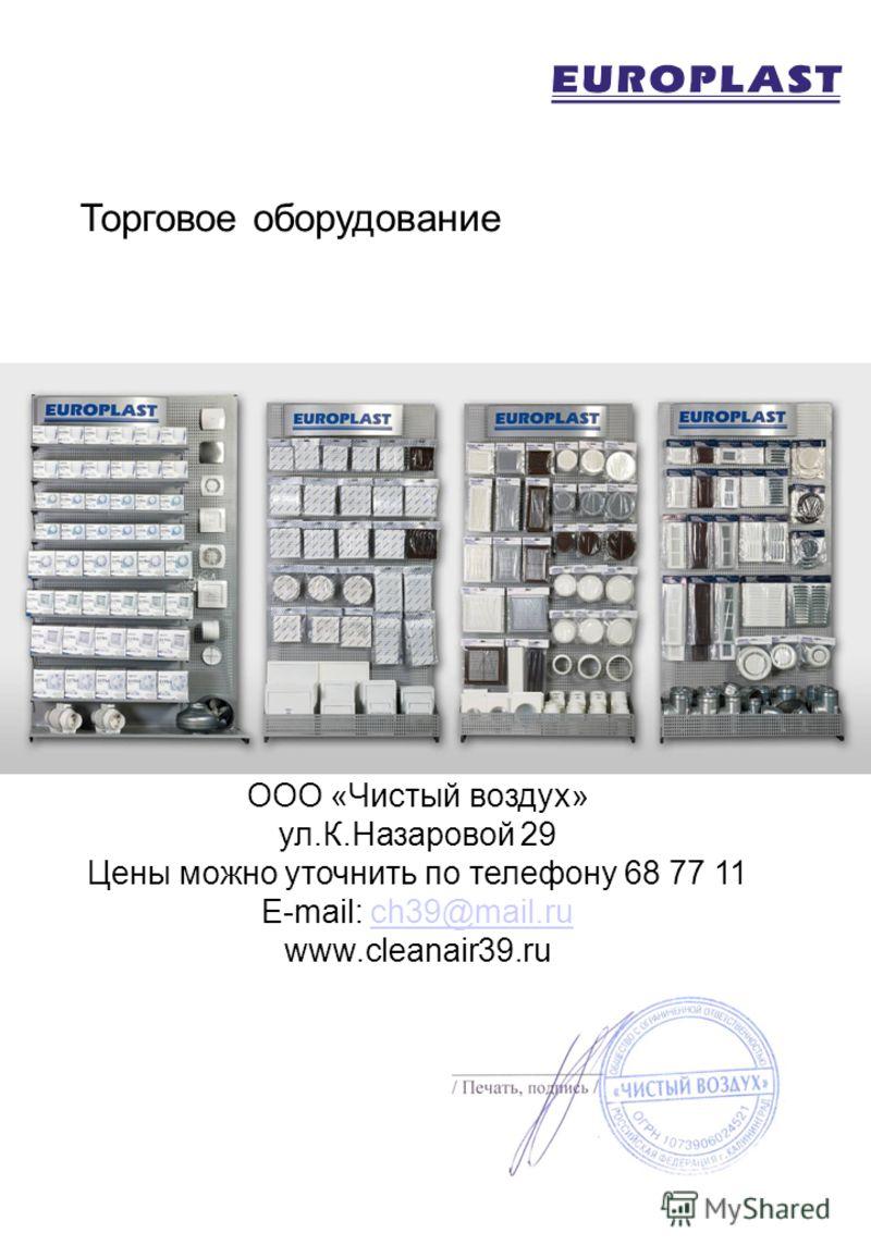 Торговое оборудование ООО «Чистый воздух» ул.К.Назаровой 29 Цены можно уточнить по телефону 68 77 11 E-mail: ch39@mail.ruch39@mail.ru www.cleanair39.ru
