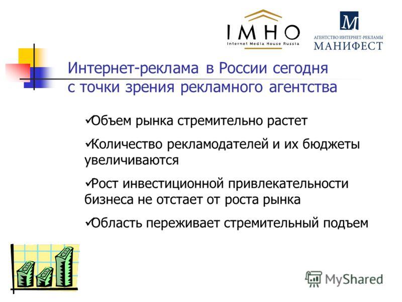 Цели и задачи альянса АИР Манифест и IMHO Russia Сергей Ищенко www.manifest.ru www.imho.ru
