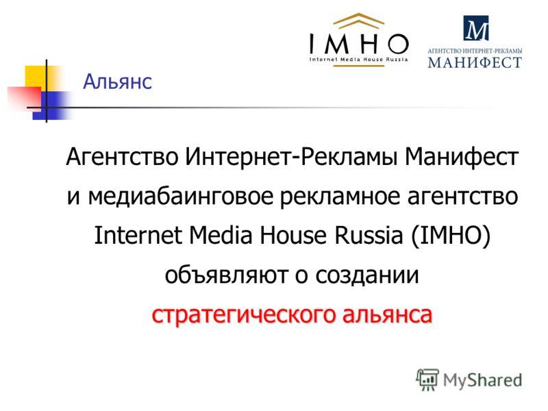 Партнеры Лидеры рынка: Агентство Интернет-рекламы Манифест www.manifest.ru www.manifest.ru Медиабаинговое Интернет-агентство Internet Media House Russia (IMHO) www.imho.ru www.imho.ru