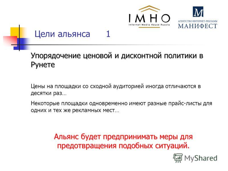 Альянс стратегического альянса Агентство Интернет-Рекламы Манифест и медиабаинговое рекламное агентство Internet Media House Russia (IMHO) объявляют о создании стратегического альянса