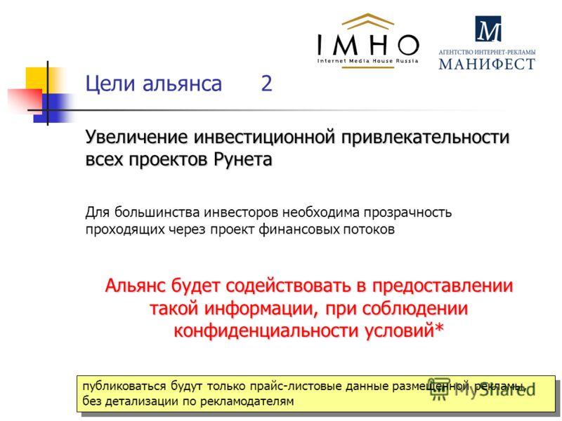 Цели альянса 1 Упорядочение ценовой и дисконтной политики в Рунете Цены на площадки со сходной аудиторией иногда отличаются в десятки раз… Некоторые площадки одновременно имеют разные прайс-листы для одних и тех же рекламных мест… Альянс будет предпр