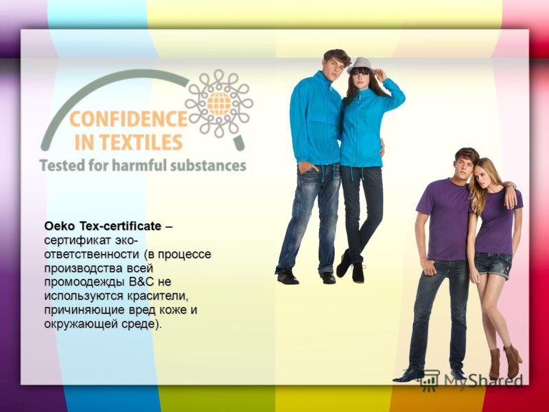 Oeko Tex-certificate – сертификат эко- ответственности (в процессе производства всей промоодежды B&C не используются красители, причиняющие вред коже и окружающей среде).