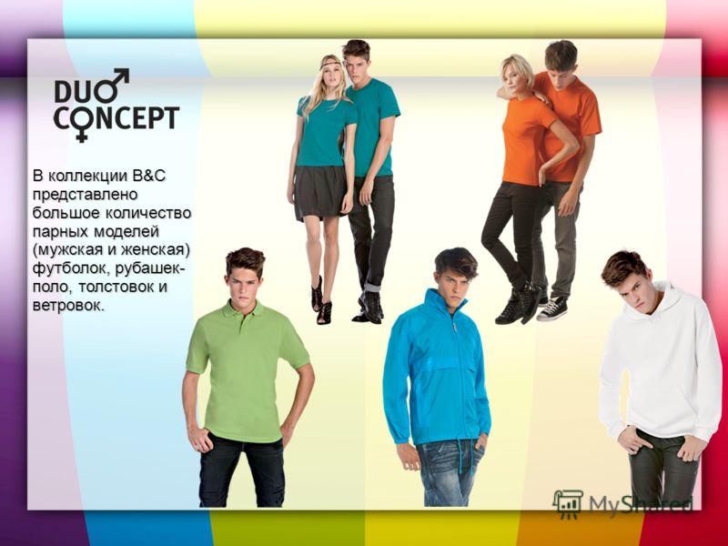 В коллекции B&C представлено большое количество парных моделей (мужская и женская) футболок, рубашек- поло, толстовок и ветровок.