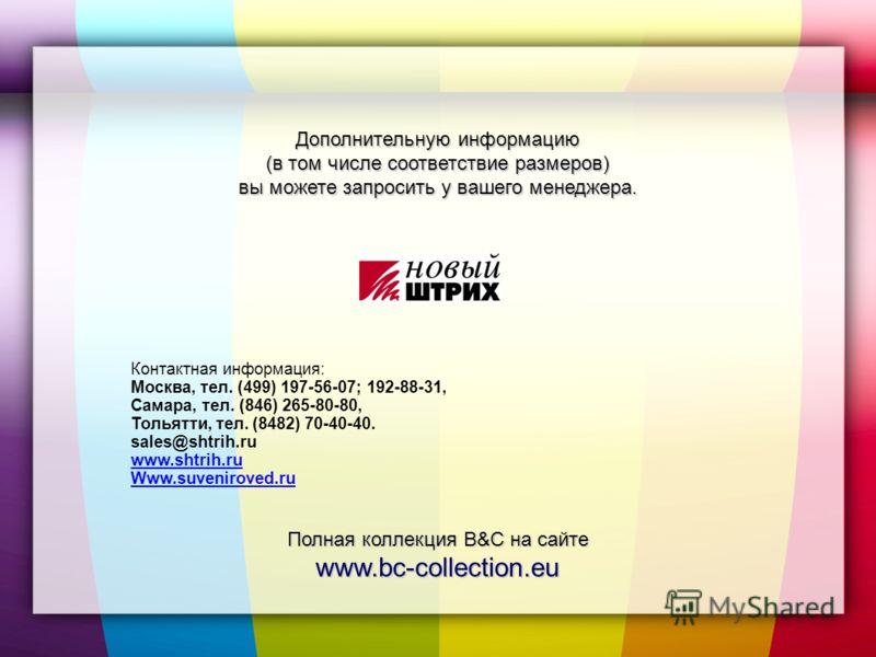 Дополнительную информацию (в том числе соответствие размеров) вы можете запросить у вашего менеджера. Полная коллекция B&C на сайте www.bc-collection.eu Контактная информация: Москва, тел. (499) 197-56-07; 192-88-31, Самара, тел. (846) 265-80-80, Тол