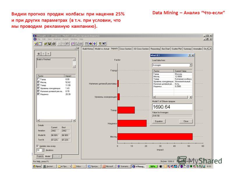 6 Data Mining – Анализ Что-если Видим прогноз продаж колбасы при наценке 25% и при других параметрах (в т.ч. при условии, что мы проводим рекламную кампанию).