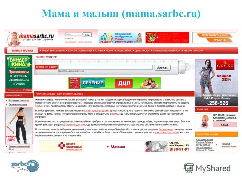 Мама и малыш (mama.sarbc.ru)