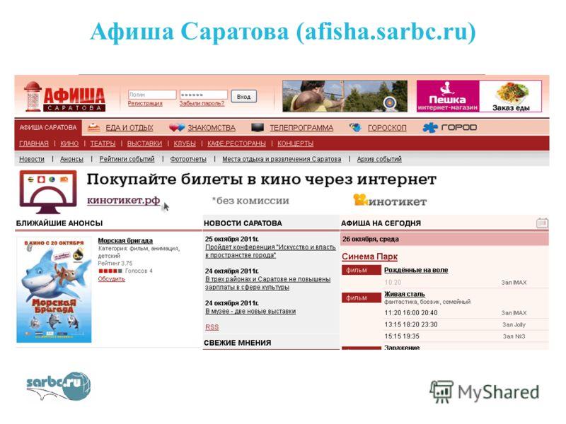 Афиша Саратова (afisha.sarbc.ru)